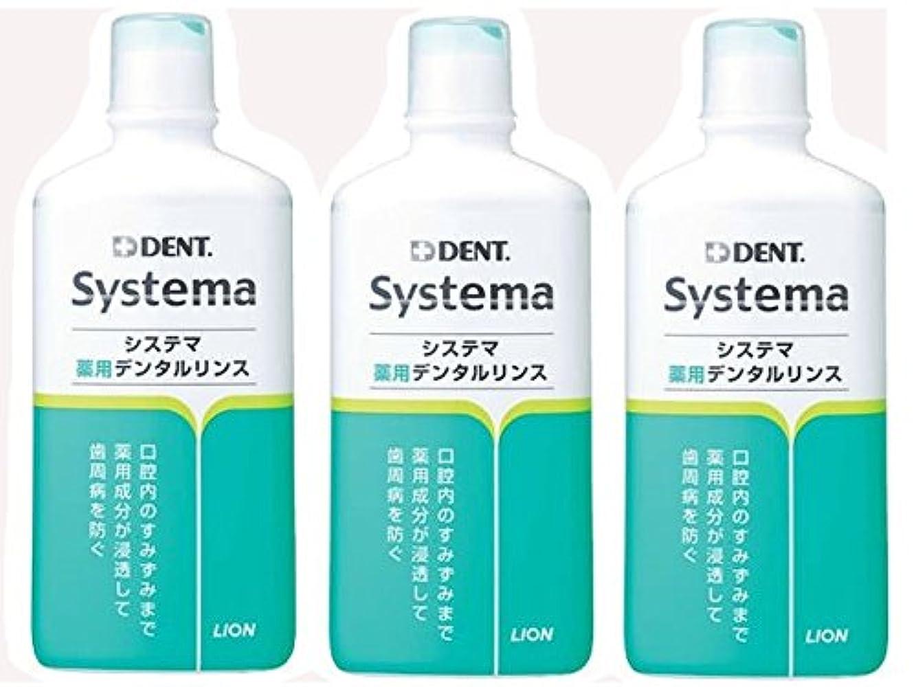 率直な花束窒素デント システマ 薬用デンタルリンス レギュラータイプ(アルコール配合) 450ml 3本セット
