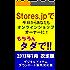 Stores.jp で今日からあなたもオンラインショップオーナーに!もちろんタダで!!2013年7月改訂版