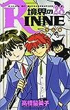 境界のRINNE 28 (少年サンデーコミックス)