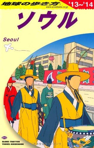 D13 地球の歩き方 ソウル 2013~2014 (ガイドブック)