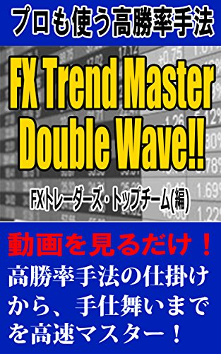 FX-WAVE