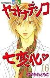 ヤマトナデシコ七変化 完全版(16) (別冊フレンドコミックス)