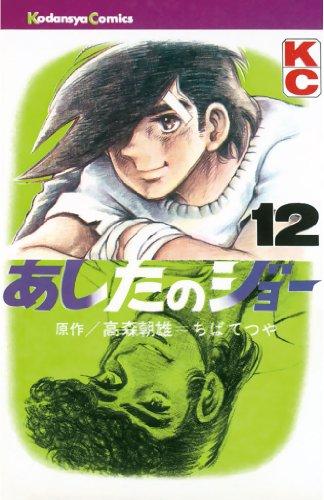 あしたのジョー(12) (週刊少年マガジンコミックス)