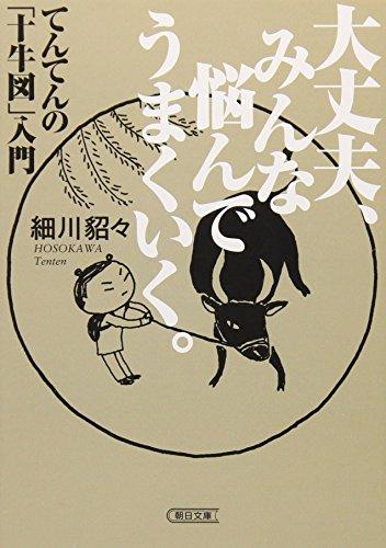 大丈夫、みんな悩んでうまくいく。 てんてんの「十牛図」入門 (朝日文庫)の詳細を見る