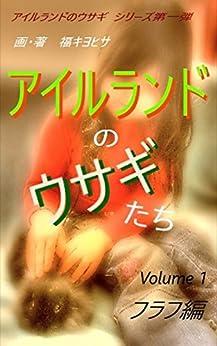 [福キヨヒサ]のアイルランドのウサギたち volume1 フラフ編