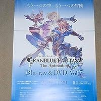 グランブルーファンタジー ジアニメーション Blu-ray&DVD Vol. 7 11/29発売 宣伝告知ポスター