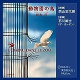 動物園の鳥