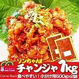 ソンちゃんチャンジャ 日本産 ソンちゃんたらチャンジャ( 500g x 2個 ) 珍味の王様(タラの内臓)チャンジャ