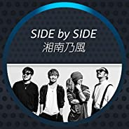 Side by Side - 湘南乃風