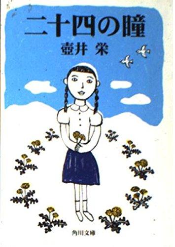 二十四の瞳 (角川文庫クラシックス)の詳細を見る