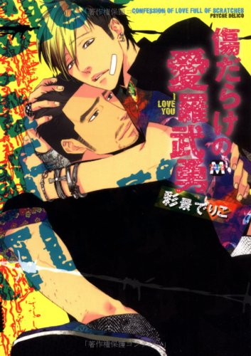 傷だらけの愛羅武勇 (マーブルコミックス)