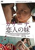 カリーナ、恋人の妹[DVD]