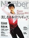Sports Graphic Number (スポーツ・グラフィック ナンバー) 2013年 2/21号 [雑誌] 画像