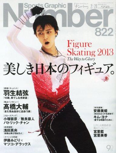 Sports Graphic Number (スポーツ・グラフィック ナンバー) 2013年 2/21号 [雑誌]
