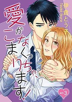 [伊倉とう子]の【ラブコフレ】愛がなくっちゃ、こまります! act.3