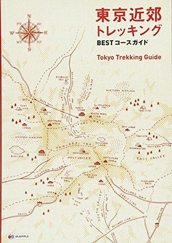 東京近郊 トレッキング BESTコースガイド (登山ガイド)の詳細を見る