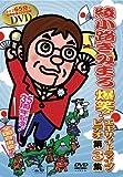 綾小路きみまろ 爆笑! エキサイトライブビデオ第3集 [DVD]