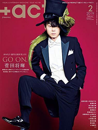 +act. ( プラスアクト )―visual interview magazine 2019年 2月号