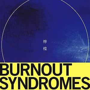 【Amazon.co.jp限定】檸檬(初回生産限定盤)(DVD付)(BURNOUT SYNDROMES ロゴステッカーB 付)