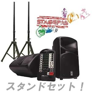 YAMAHA ヤマハ / STAGEPAS 600i PAシステム【スタンドセット!】
