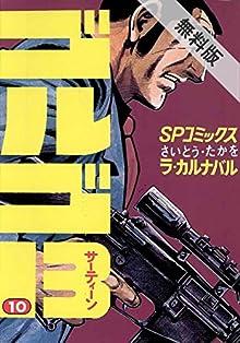ゴルゴ13(10)【期間限定 無料お試し版】 (ビッグコミックス)