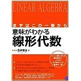 まずはこの一冊から 意味がわかる線形代数 (BERET SCIENCE)