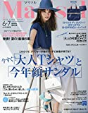 Marisol(マリソル) 2020年 06・07月 合併号 [雑誌]