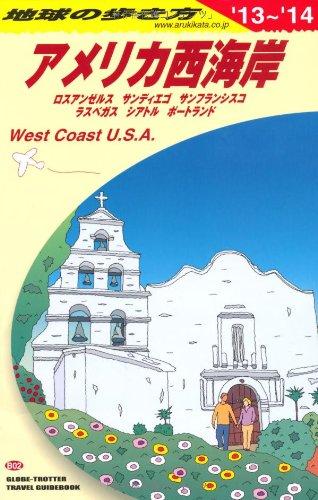 B02 地球の歩き方 アメリカ西海岸 2013~2014の詳細を見る