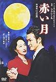 赤い月 特別版 完結編[DVD]