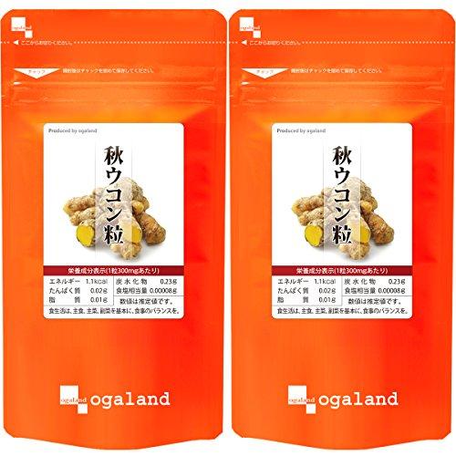 お徳用秋ウコン粒 (540粒/約6ヶ月分)