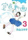 空色動画(3) (シリウスコミックス)