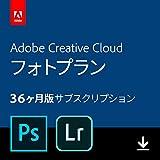 【販売終了】Adobe Creative Cloud フォトプラン(Photoshop+Lightroom)  2017年版 |36か月版|オンラインコード版(Amazon.co.jp限定)