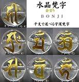 彫刻 天然石 ビーズ 干支梵字水晶 金塗り 18mm マン
