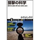 狙撃の科学 標的を正確に撃ち抜く技術に迫る (サイエンス・アイ新書)