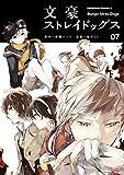 文豪ストレイドッグス(7) (角川コミックス・エース)