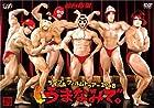 ライブ&フィルムトゥアー 2008「うまなみで。」 [DVD]()