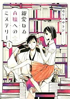 [モリエサトシ]の親愛なるA嬢へのミステリー(1) (ITANコミックス)
