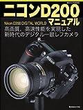 ニコンD200マニュアル—高画質、高速性能を実現した新時代のデジタル一眼レフカメラ (日本カメラMOOK)