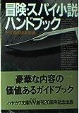 冒険・スパイ小説ハンドブック (ハヤカワ文庫NV) 画像