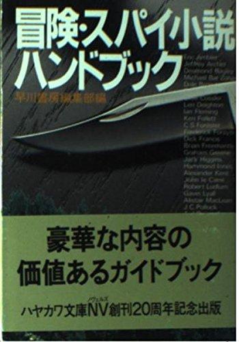 冒険・スパイ小説ハンドブック (ハヤカワ文庫NV)の詳細を見る