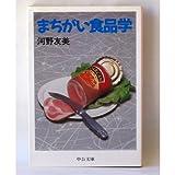 まちがい食品学 (中公文庫)
