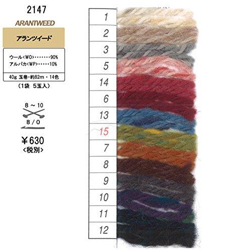 秋冬毛糸 ハマナカ アランツィード 1[編み物/手編み]