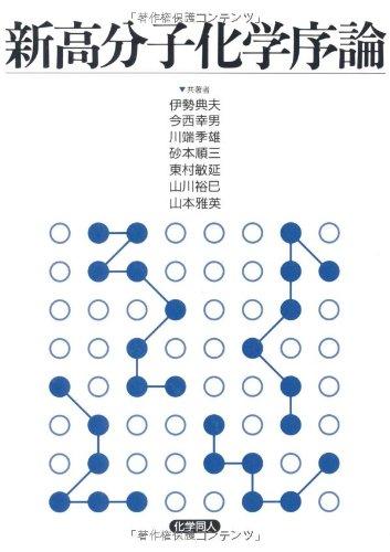 新高分子化学序論の詳細を見る
