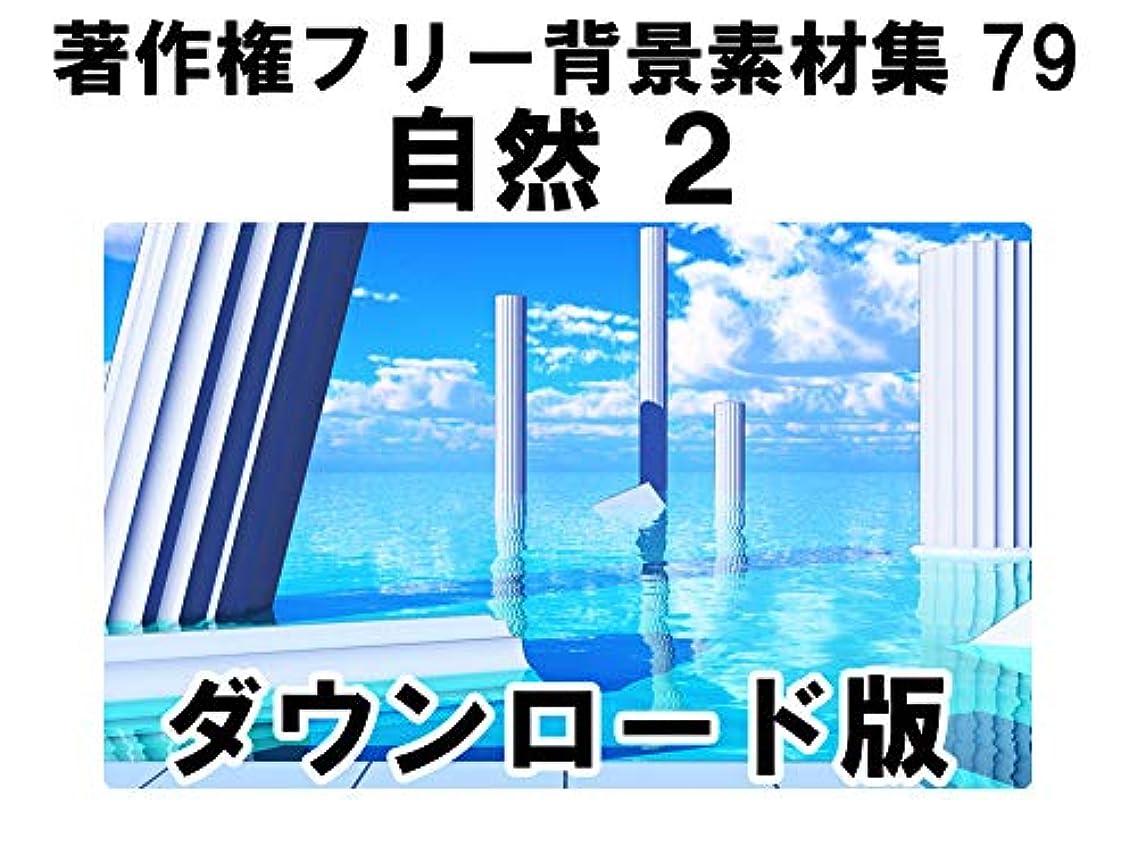 物思いにふける溶融施設ウエストサイド 著作権フリー背景素材集79「自然 2」 Win対応 ダウンロード版