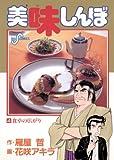 美味しんぼ(4) (ビッグコミックス)