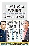 コレクションと資本主義 「美術と蒐集」を知れば経済の核心がわかる (角川新書)
