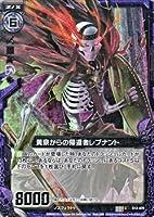 Z/X ゼクス 黄泉からの帰還者レブナント(ホログラム) 魔蠱の人形姫(B12)/シングルカード
