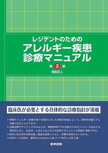 レジデントのためのアレルギー疾患診療マニュアル 第2版...
