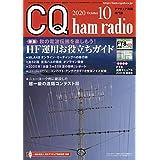 CQ ham radio 2020年 10月号