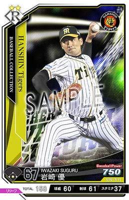 ベースボールコレクション/201815-BBCAP05-T067 岩崎 優 R